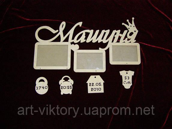 Фоторамка Машуня с метрикой, декор (60 х 32 см), фото 2