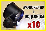 Линза окуляр 10x + подсветка стекло увеличительная лупа монокуляр часовщика ювелира