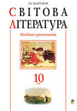 10 клас Світова література 10 клас Зарубіжна література Щавурський Богдан