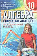 10 клас Алгебра Мерзляк АКАДЕМІЧНИЙ рівень Гімназія