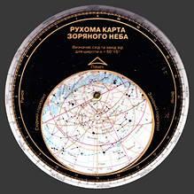 Ранок Рухома карта зоряного неба