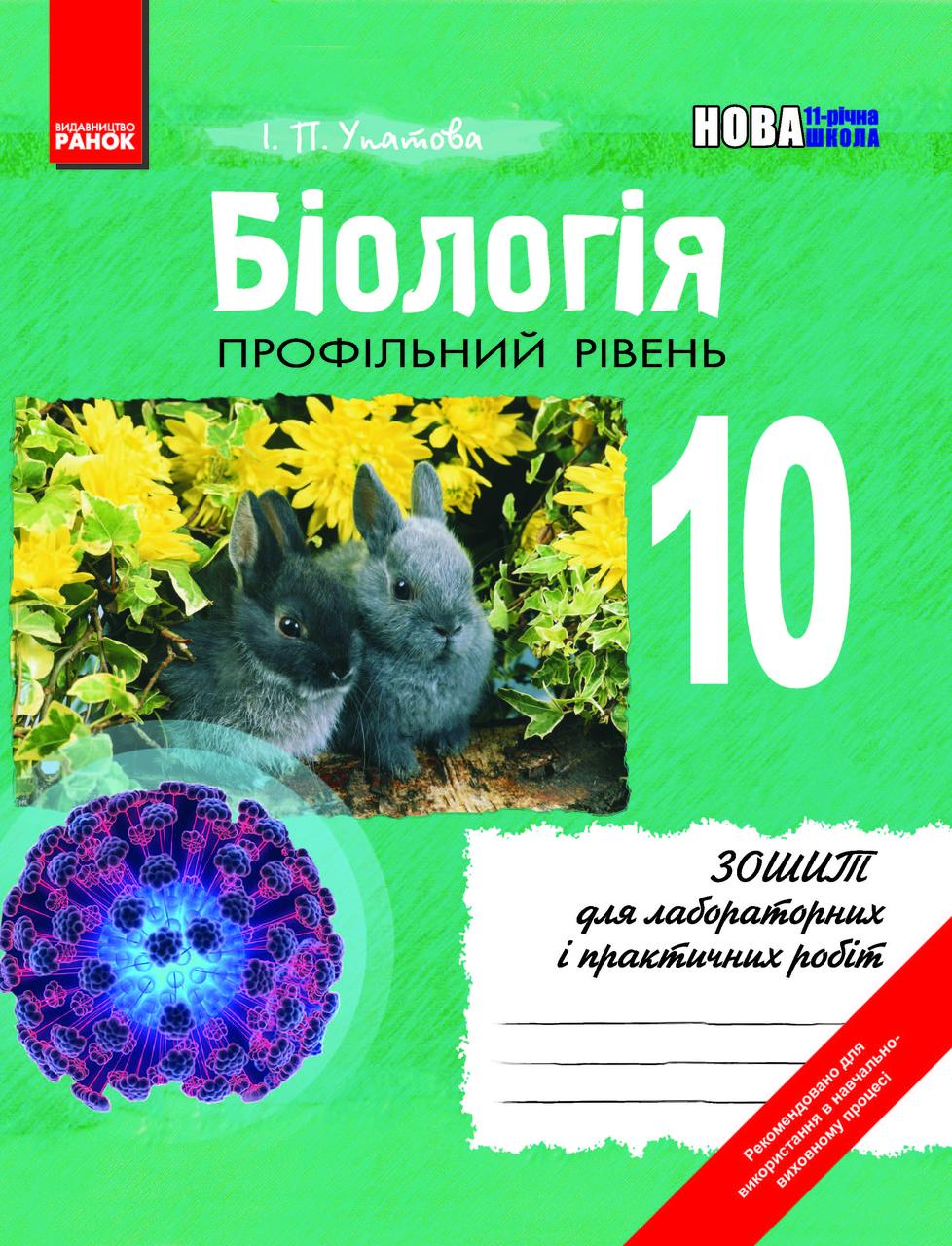 Гдз 11 Клас Біологія Упатова