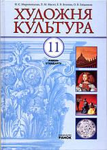 11 клас Художня культура Рівень стандарту Миропольська Ранок
