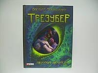 Москаленко В. Трезубер. Убийца нечисти (б/у)., фото 1