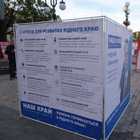 Агитационный рекламный куб , фото 1
