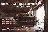 Монтаж - демонтаж металлообрабатывающего оборудования. Такелажные работы.