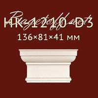 Капитель колонны Classic Home New HK-1210-D3, лепной декор из полиуретана