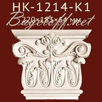 Капитель колонны Classic Home New HK-1214-K1, лепной декор из полиуретана