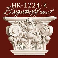 Капитель колонны Classic Home New HK-1224-K, лепной декор из полиуретана