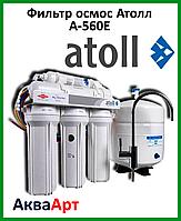 Фильтр осмос Атолл А-560Е