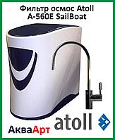 Фильтр осмос  Atoll A-560E SailBoat