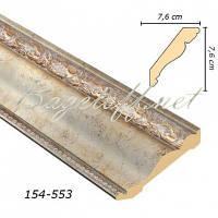 Карниз(плинтус) потолочный Арт-Багет 154-553, интерьерный декор