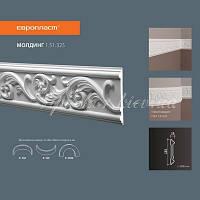Молдинг на стену(стеновой) с орнаментом Европласт 1.51.325, лепной декор из полиуретана