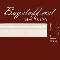 Плинтус напольный Classic Home New HM-73120 Flex/Гибкий, лепной декор из полиуретана