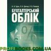 Бухгалтерський облік. 2-е видання,перероблене і доповнене