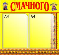"""Стенд для столовой """"Смачного""""(3)"""