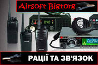 Радіостанції та засоби зв'язку