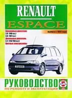 Renault Espace 3 Руководство по диагностике, ремонту, эксплуатации и обслуживанию