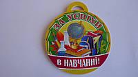 """Медаль «За успіхи в навчанні!» .Медаль для школьников. Медаль картонная """"За успехи в обучении"""" D=90 мм.Медали"""