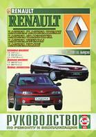 Renault Laguna Руководство по ремонту, эксплуатации и обслуживанию