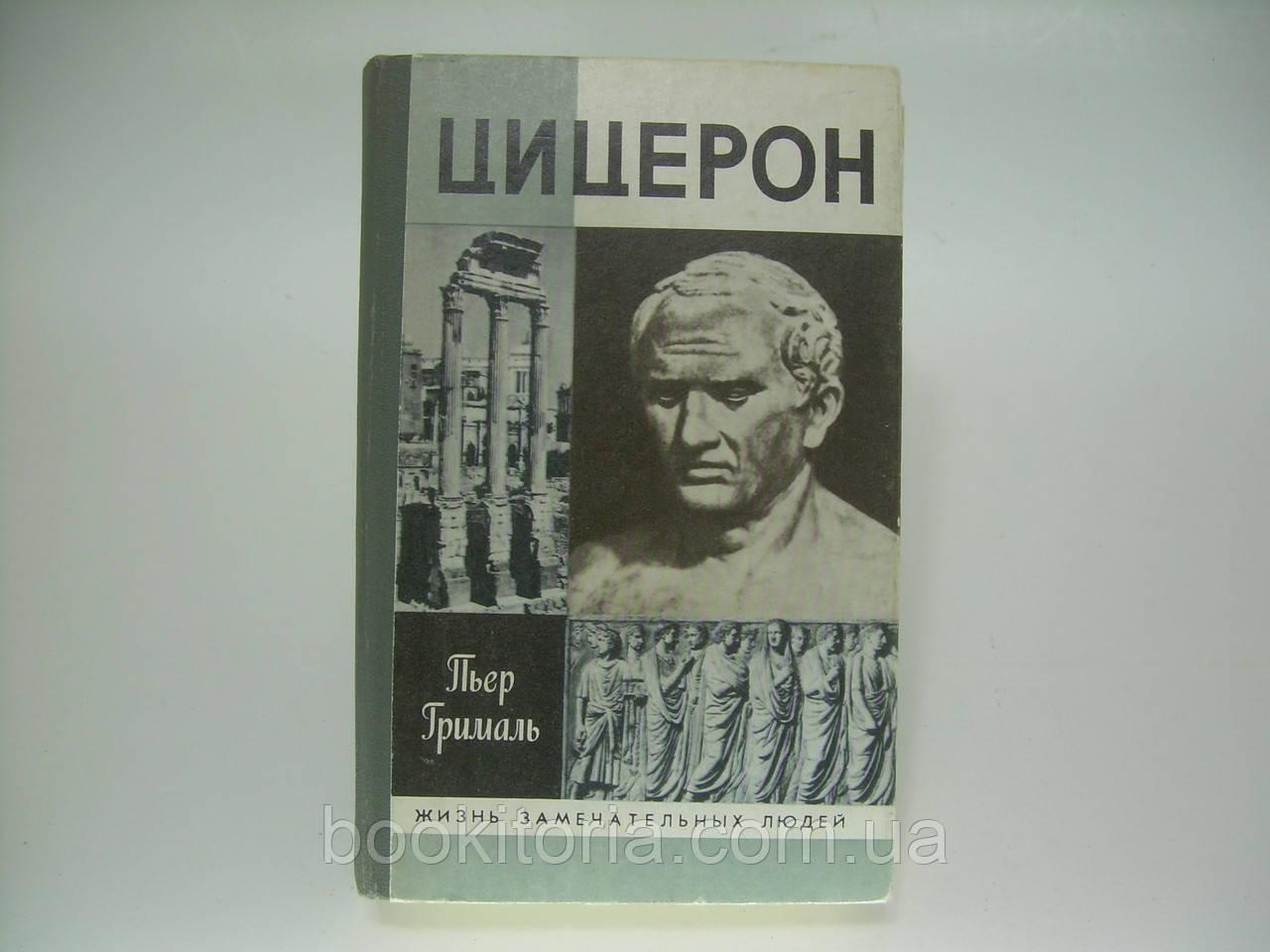 Грималь П. Цицерон (б/у).