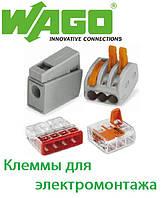 Клеммы для электромонтажа WAGO