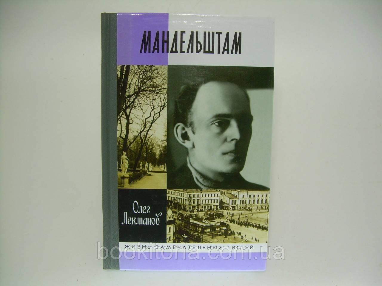 Лекманов О. Мандельштам (б/у).