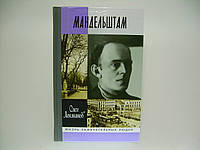 Лекманов О. Мандельштам (б/у)., фото 1