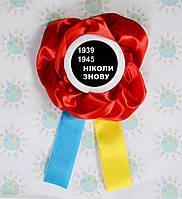Значи до Дня перемоги з розеткою Маки та українськими стрічками