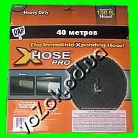 Компактный шланг X-hose 37,5 м
