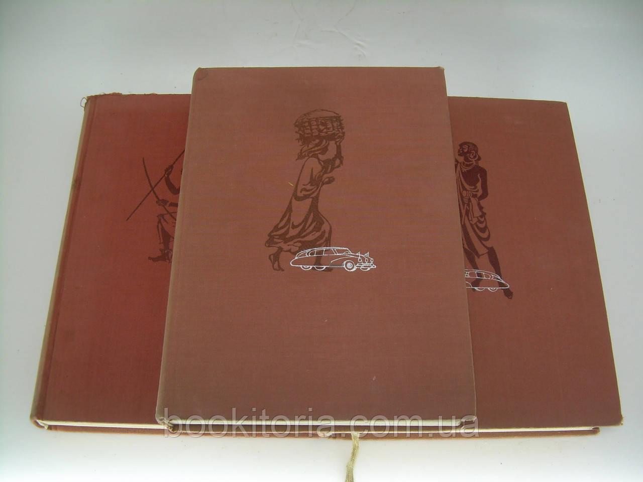Ганзелка И., Зикмунд М. Африка грез и действительности. В трех книгах (б/у).
