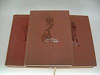 Ганзелка И., Зикмунд М. Африка грез и действительности. В трех книгах (б/у)., фото 1