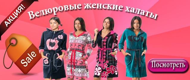 Велюровые женские халаты купить в интернет мгазине