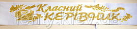Класний керівник - стрічка атлас, глітер,  без обводки (укр.мова) Белый, Золотистый, Украинский