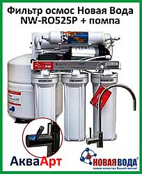 Фильтр осмос Новая Вода NW-RO525P + помпа