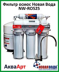 Фильтр осмос Новая Вода NW-RO525