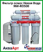 Фильтр осмос Новая Вода NW-RO500