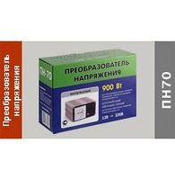 Импульсный преобразователь напряжения ОРИОН ПН-70 (12/220В, 900Вт)