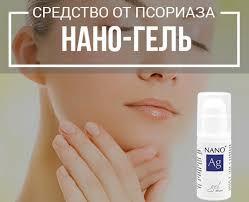 Nano ag (нано серебро) - нано-гель от псориаза. Фирменный магазин. - Интернет-Магазин в Киеве
