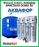 Фильтр осмос. Аквафор КРИСТАЛЛ ОСМО 50