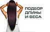 Рекомендации по подбору длины, количества прядей и веса для наращивания волос.