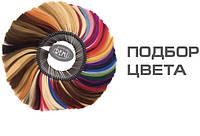 Предоставлена широкая палитра  оттенков натуральных волос, при помощи которой Вы  сможете подобрать цвет соответствующий Вашим волосам.