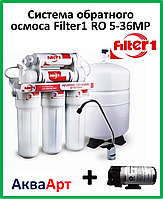 Система обратного осмоса Filter1 RO 5-36MP