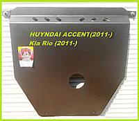 Защита двигателя и КПП КИА Рио (2011-) Kia Rio