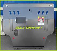 Защита картера двигателя и КПП Джили Эмгранд 7 (2011-) GEELY EMGRAND 7