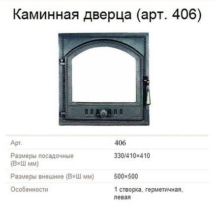 Каминная дверца герметичная SVT 406(левая), фото 2