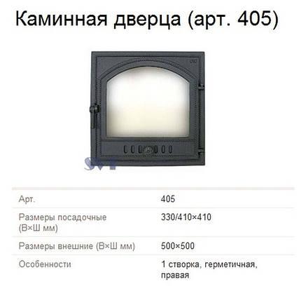 Каминная дверца герметичная SVT 405(правая), фото 2