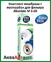 Комплект мембрана + посткарбон для фильтра Absolute M 5-50