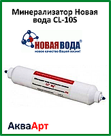 Минерализатор Новая вода CL-10S