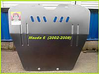Защита картера двигателя и КПП Мазда 6 (2002-2008) Mazda 6